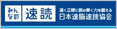 【バナー1】sokudoku_240-60