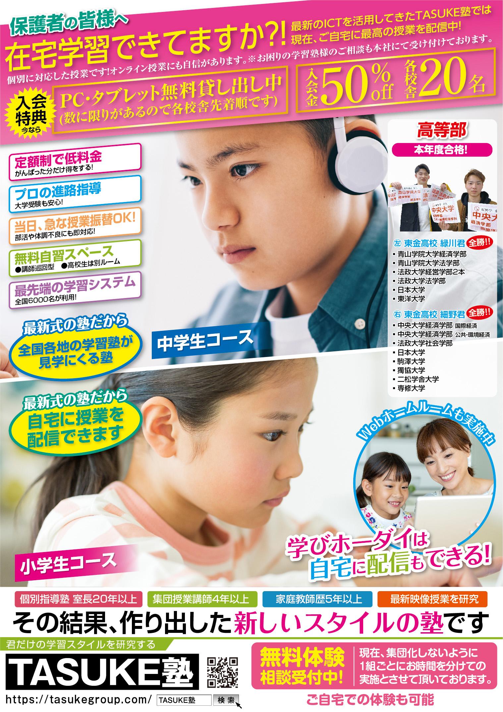 TASUKE202001_B4_omote